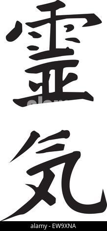 Reiki symbol. - Stock Photo