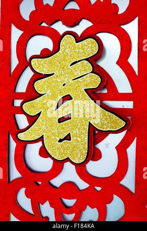 Chinese writing calligraphy decorative handwriting ...