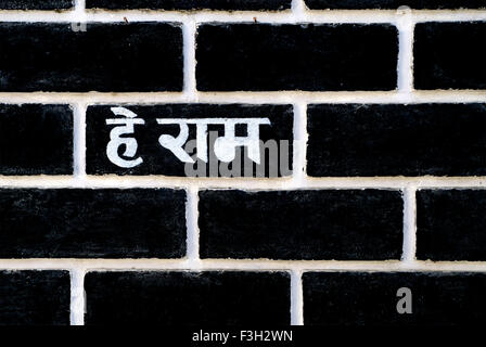Hey Ram written on black bricks at kabha Gandhi Ka Dela (House) Gandhi Smruti ; Rajkot ; Gujarat ; India - Stock Photo