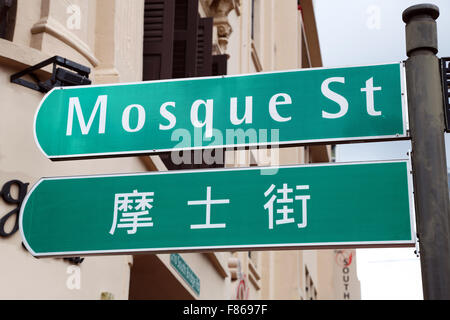 Mosque Street road sign in Chinatown, Singapore, Republic of Singapore - Stock Photo