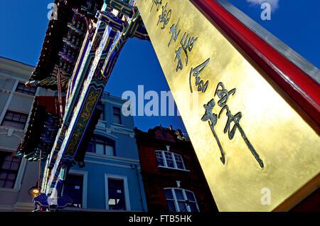 London, England, UK. New Gate (2016) to Chinatown on Wardour Street. - Stock Photo