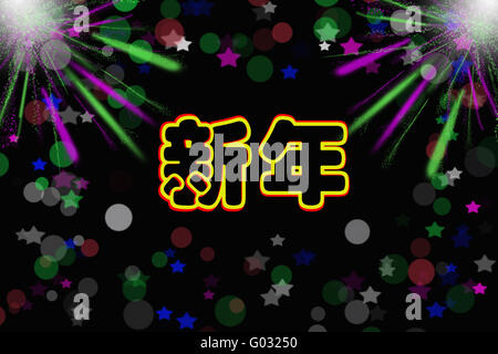 Chinese characters of NEW YEAR on abstract light background - Stock Photo