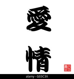 Japanese Calligraphy Aijou (Love) - Stock Photo
