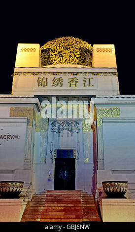 The Secession Building at night by famous architect Otto Wagner in Vienna, Austria Art Deco architecture, Style - Stock Photo