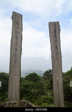 Two wooden steles with texts in Chinese at the Wisdom Path on the Lantau Island in Hong Kong, China. - Stock Photo