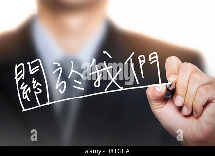 about us written in chinese by hand, hand writing on transparent board, photo - Stock Photo