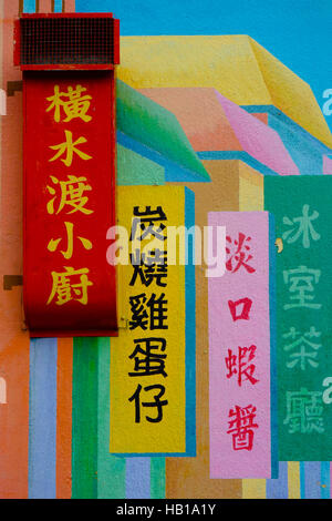 Chinese writing in Tai O fishing village located on Lantau Island, Hong Kong. - Stock Photo