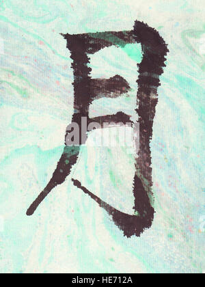 Chinese Character Moon Marble Background Stock Photo 129232281 Alamy