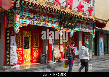 Front of Chinese building, Yinchuan, Ningxia province, China - Stock Photo