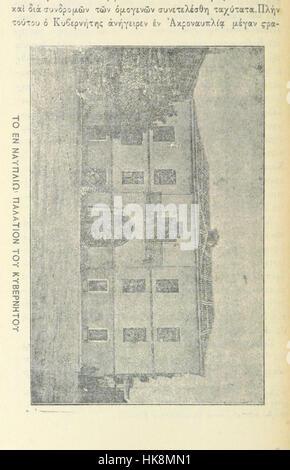 Image taken from page 524 of 'Ἡ Ναυπλια ... Ἱστορικη μελετη' Image taken from page 524 of 'Ἡ Ναυπλια  Ἱσ - Stock Photo