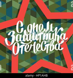 23 of February lettering camouflage postcard. - Stock Photo