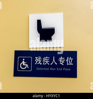 Chinese disabled toilet sign poorly translated into English, Xi'an, China - Stock Photo
