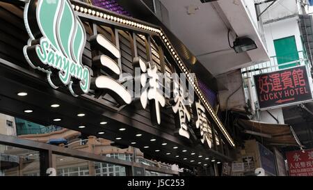 Business Signs Sham Shui Po Hong Kong - Stock Photo
