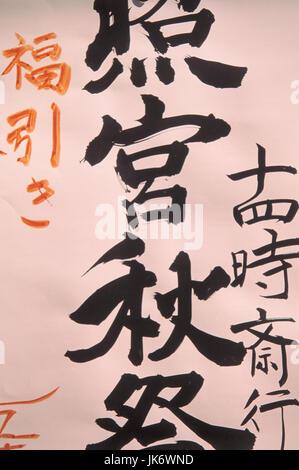 Japan, Honshu, Hiroshima, Toshogu  Schrein, Detail, Transparent,  Schriftzeichen, Kanji Shrine, Lebensart, japanisch, - Stock Photo