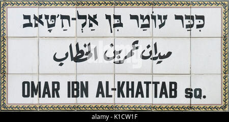 Glazed ceramic street sign in Hebrew English and Arabic  of Omar Ibn Al-Khattab Square named for an important caliph - Stock Photo