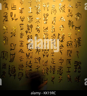 Ancient Chinese text on the wall of the Shanghai Museum, China - Stock Photo