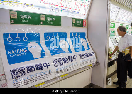 Tokyo Japan Ikebukuro JR Ikebukuro Station train subway kanji hiragana katakana characters symbols Japanese English saving elect - Stock Photo