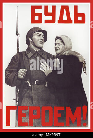 Vintage 1940's WW2 Russian Propaganda Poster 'Be a Hero!'  Soviet Propaganda Poster USSR Military Fight WWII 1941 Artist V. Koretsky - Stock Photo