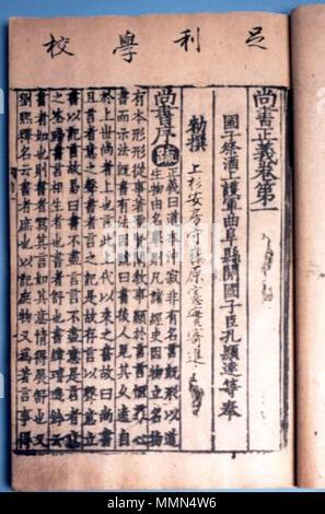 . English: Commentary on the Book of History, Song edition (宋版尚書正義, sōban shōshoseigi), one of 8 books bound by fukuro-toji, ink on paper, 28.3 × 18.2 cm (11.1 × 7.2 in). Located at Ashikaga Gakko Remain Library (足利学校遺蹟図書館, Ashikaga Gakkō iseki toshōkan), Ashikaga, Tochigi, Japan.  . before 13th century. Unknown 91 Book of History Commentary - Stock Photo