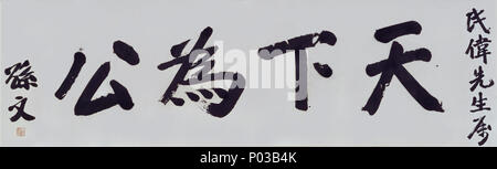 Simple English Calligraphy By Sun Yat Sen It Says The Whole