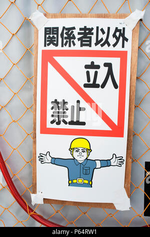 Safety warning sign beside Tokyo construction site warning people to keep out 2008 - Stock Photo