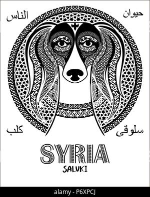 Vector image dog In the Arabic style. Arabic ornament. Solyaki Dog - Stock Photo