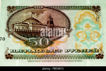 VELIKIE LUKI, RUSSIA - JULY 30, 2015: 50 RUssian rubles bank note of USSR - Stock Photo