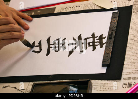 In Japanese writing, black logos are written on a piece of white paper with a brush the name BARBARA - Stock Photo