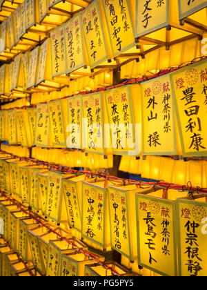 Lanterns of the 2018 Mitama Matsuri (Mitama Festival), a famous Japanese Obon (Bon) summer festival. Yasukuni Shrine, Ichigaya, Tokyo, Japan. - Stock Photo