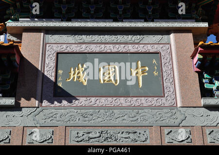 inscription saying 'Chinatown' (zhongguocheng) on the arch at Buenos Aires Chinatown - Stock Photo