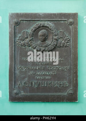 Commemorative plaque devoted to the baptism of Russian poet Alexander Pushkin on the Epiphany Cathedral at Yelokhovo in Moscow, Russia. The plague designed by Russian sculptor Nikolai Avvakumov was installed in 1992. The inscription in Old Russian means: Alexander Pushkin was baptized in the Epiphany Church at Yelokhovo on 8 June 1799. - Stock Photo