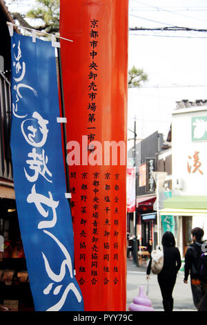 Advertisement banners outside a shop in Kyoto - Stock Photo