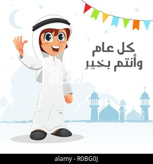 Vector Happy Muslim Arab Khaliji Boy Wearing Common Uniform, Djellaba - Stock Photo
