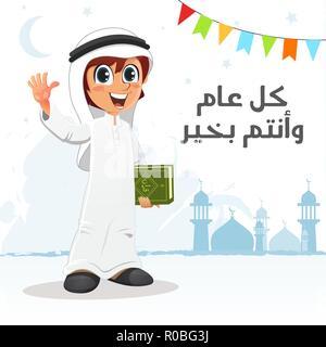 Illustration of Happy Muslim Arab Khaliji Boy Wearing Common Uniform, Djellaba - Stock Photo