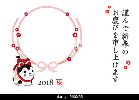 New year card with a guardian dog in a plum flower ribbon wreath - Stock Photo