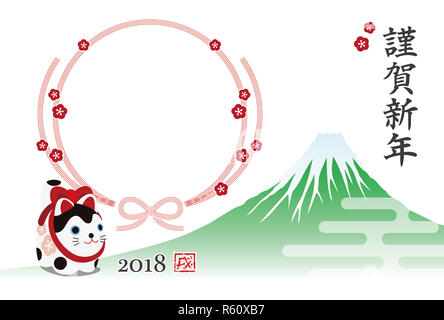New year card with a guardian dog and Mt.Fuji, plum flower ribbon wreath photo frame - Stock Photo