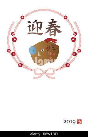 New year card with a Chinese zodiac wild boar ceramic doll in a plum flower ribbon wreath - Stock Photo