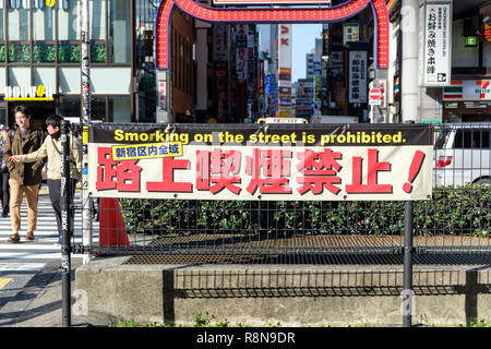 'Smorking on this street is prohibited' sign (should be 'smoking') in Shinjuku, Tokyo, Japan - Stock Photo