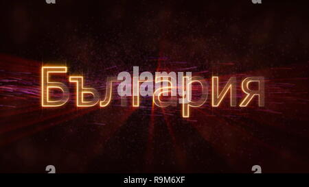 Bulgaria in local language - Shiny rays on edge of country name text over a background with swirling and flowing stars - Stock Photo