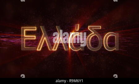Greece in local language - Shiny rays on edge of country name text over a background with swirling and flowing stars - Stock Photo