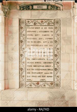 """8/"""" x 10/"""" 1934 Tablet of The Lord/'s Prayer in Greek in Church of Pater Noster"""