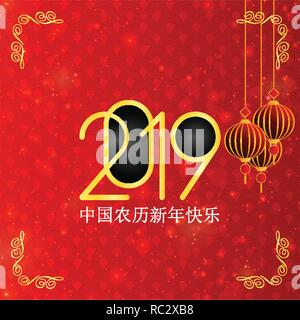 Happy Chinese New Year 2019. Chinese characters Greetings Card background - Stock Photo