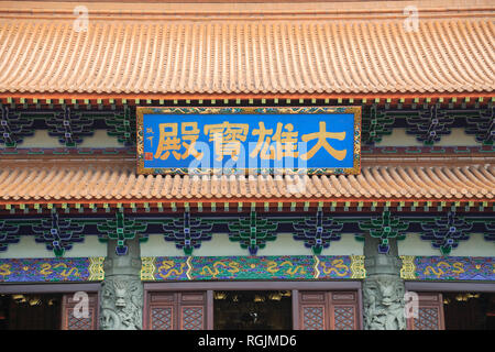 The Main Shrine Hall of Buddha, Po Lin Monastery, Hong Kong, China, Asia - Stock Photo