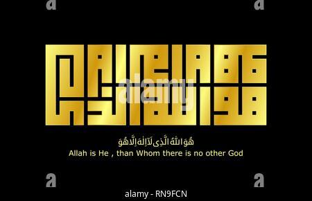 Arabic Calligraphy Al Quran Surah Al Hasyr verse 22