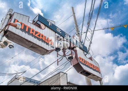 Setagaya, Tokyo, Japan - August 19, 2017: Kitazawa Azumadori sign at the entrance of Shimo-Kitazawa Azuma Street. - Stock Photo