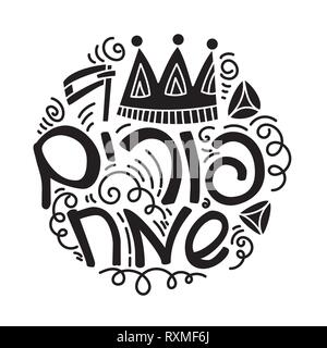 Purim greeting card in doodle style with crown, noise make, hamantaschen and Hebrew text Happy Purim. Black and white vector illustration. - Stock Photo
