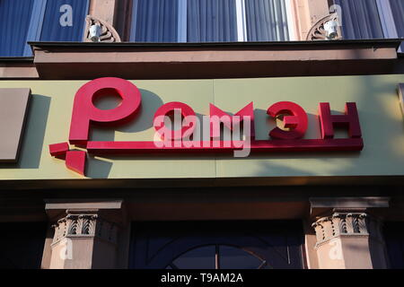 Moscow, Russia. 17th May, 2019. MOSCOW, RUSSIA - MAY 17, 2019: A sign outside the Romen Moscow Music and Drama Theatre. Mikhail Tereshchenko/TASS Credit: ITAR-TASS News Agency/Alamy Live News - Stock Photo