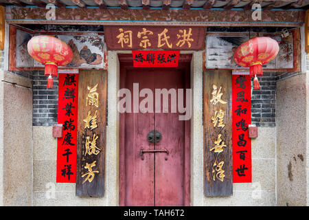 Old entrance door with red lanterns in Dafen Oil Painting Village. Shenzhen, Guangdong Province, China. - Stock Photo