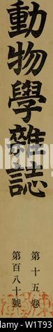 Archive image from page 451 of Dbutsugaku zasshi (1889) - Stock Photo