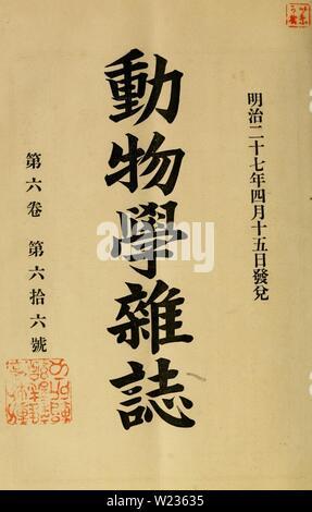 Archive image from page 137 of Dbutsugaku zasshi (1889) - Stock Photo